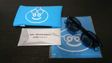 Zoff+ドラゴンクエストXコラボのサングラスを購入してみました